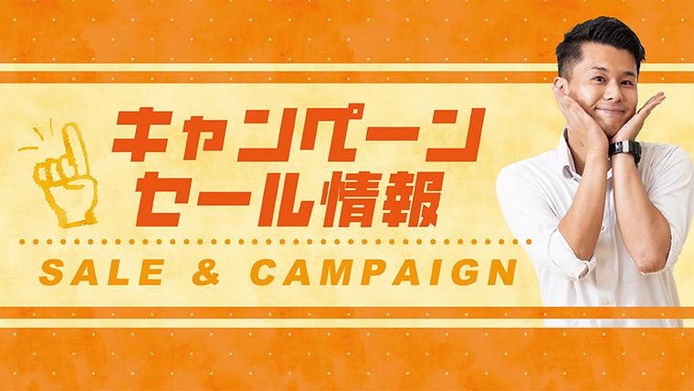 キャンペーン・セール情報