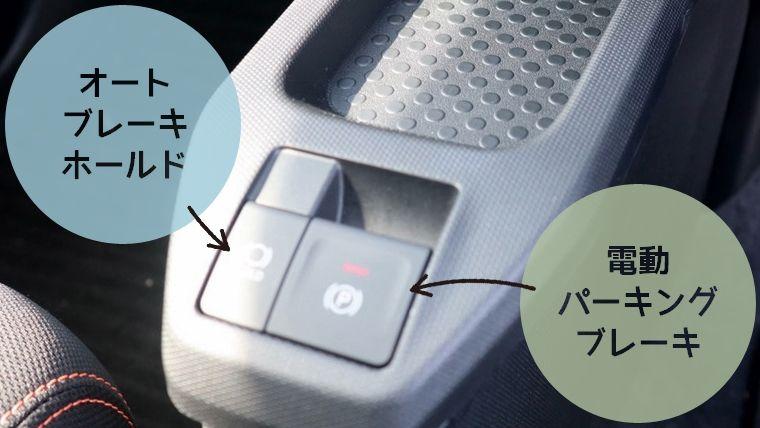 タフトのオートブレーキホールドと電動パーキングブレーキのボタン