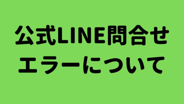 ※LINEお問合せエラーについて※