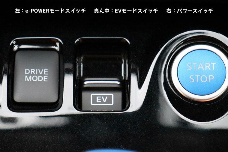 キックスのe-POWERモードスイッチとEVモードスイッチ