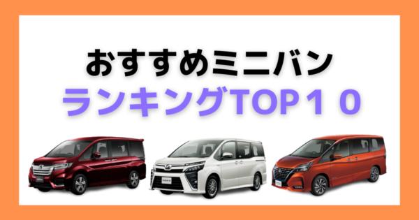 ミニバンのおすすめは?選び方や2020年の販売台数から人気車種を紹介!