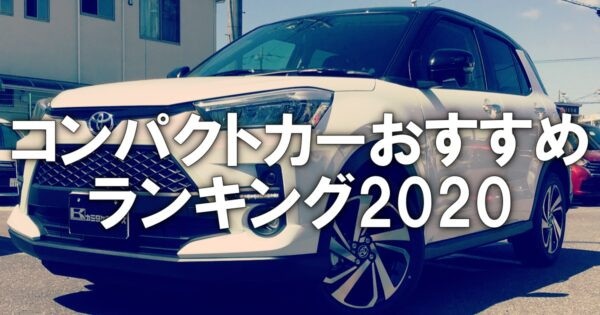【2020年最新版】コンパクトカーおすすめランキング!ジャンル別TOP3とお得な購入方法も!