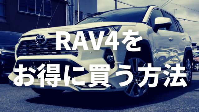 RAV4をお得に買う方法