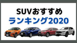 SUVおすすめランキング2020