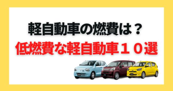 【2020年】燃費の良い軽自動車をお探しの方必見!低燃費な軽自動車10選