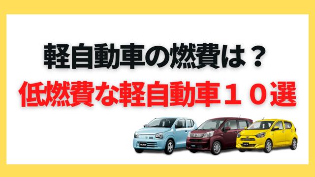 軽自動車 燃費