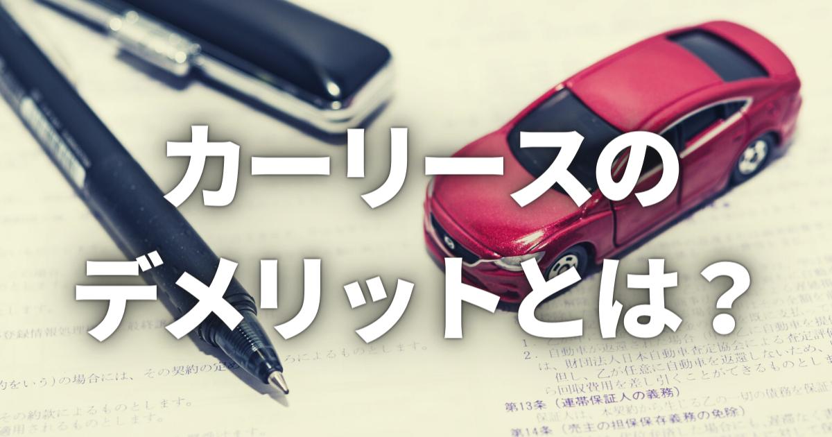 おすすめ カー リース 【目的別】おすすめカーリース会社6選|自動車評論家が仕組みや注意点を解説