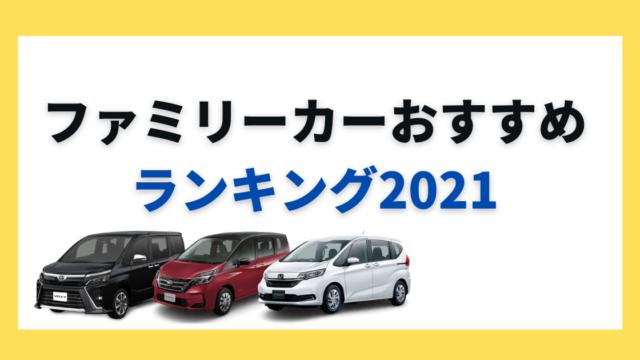 ファミリーカーおすすめランキング2021