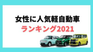 女性に人気軽自動車ランキング2021