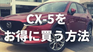 CX-5 お得に買う方法