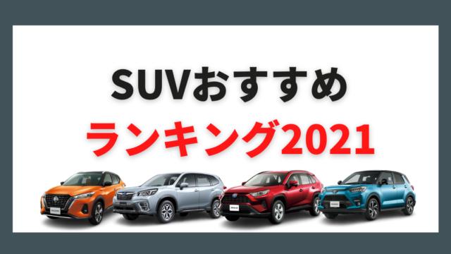 SUVおすすめランキング2021年