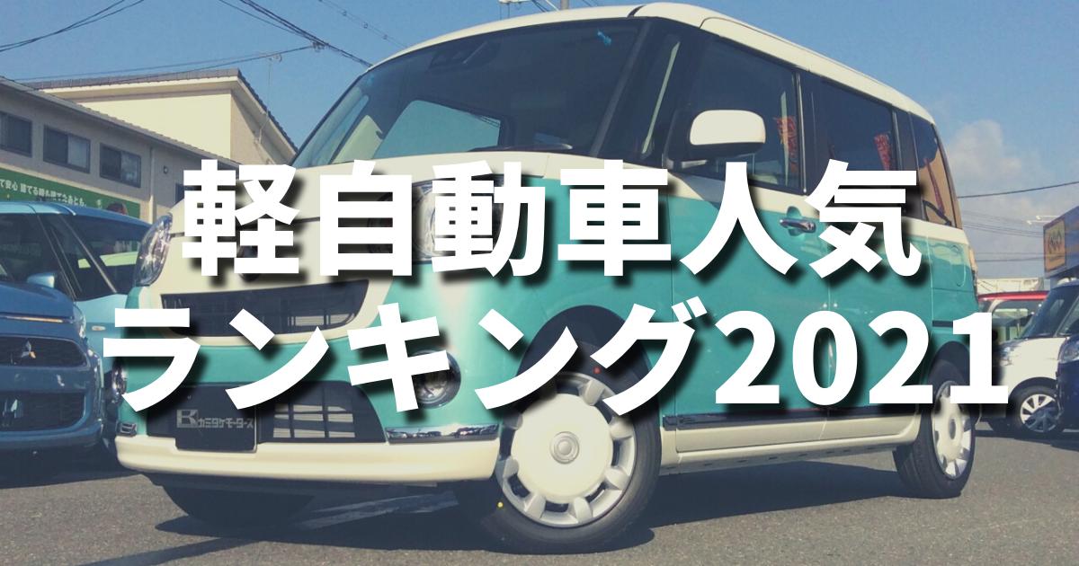 軽自動車人気ランキング2021