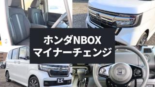 NBOXマイナーチェンジ