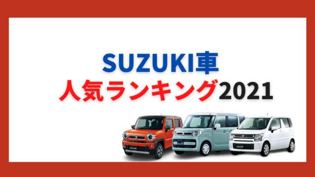スズキ軽自動車人気ランキング2021