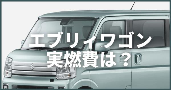 エブリィワゴンの実燃費は?特徴やカタログ燃費との比較