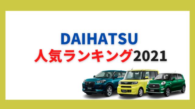 ダイハツランキング2021