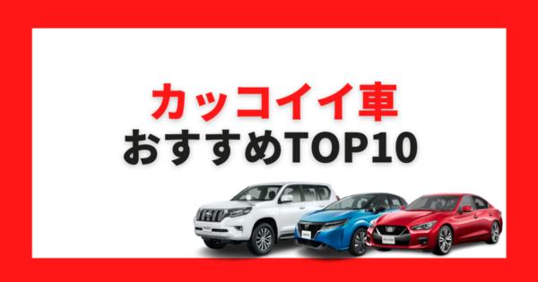 【2021年】かっこいい車10選!愛車にしたい車の特徴や選び方は?