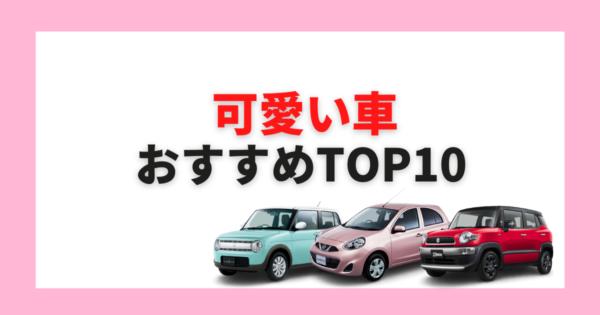 【2021年最新版】可愛い車のおすすめトップ10|タイプ別の人気車種を徹底解説