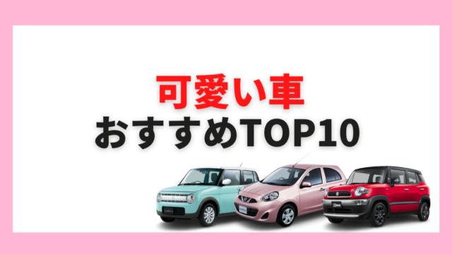 可愛い車おすすめ2021