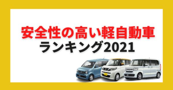 【2021年最新】安全性の高い軽自動車ランキング!安全装備の違いは何?
