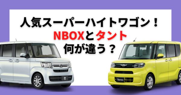 【2021年最新】N-BOXとタントは何が違う?人気のスーパーハイトワゴンを徹底解説!