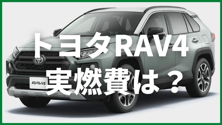 RAV4 燃費