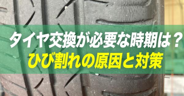 タイヤ交換が必要なひび割れレベルの目安とは?原因と対策方法もチェック!