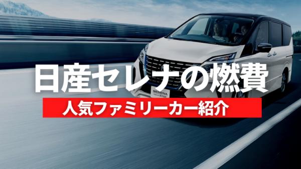 セレナの実燃費は?人気のファミリーカーのカタログ燃費や特徴を徹底解説