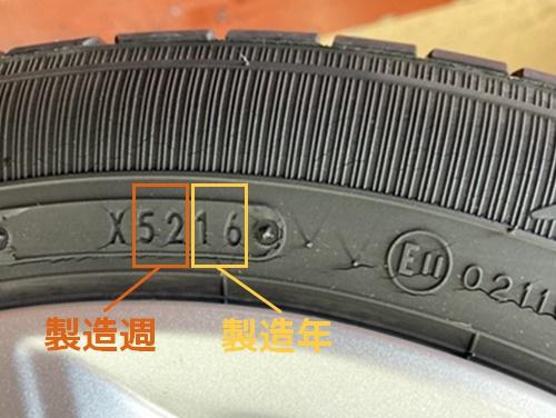 タイヤのセリアル