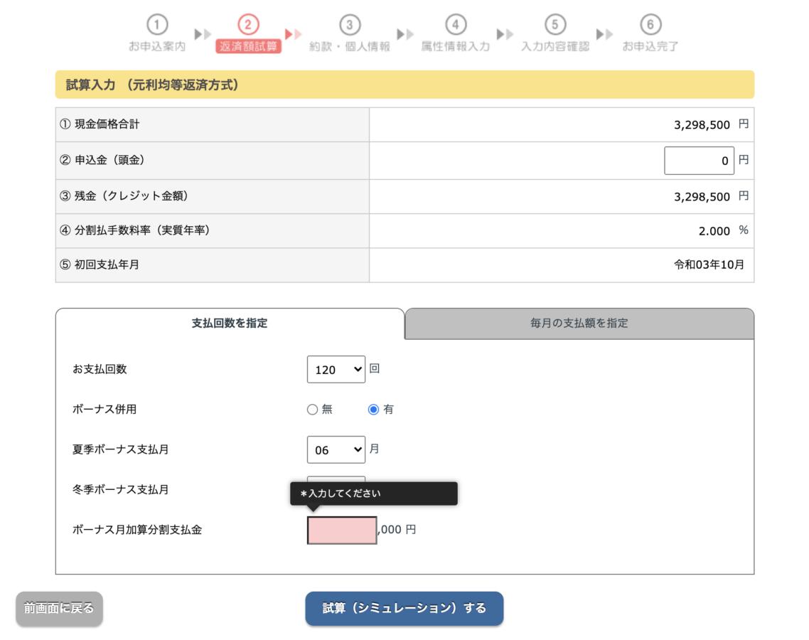 Web審査