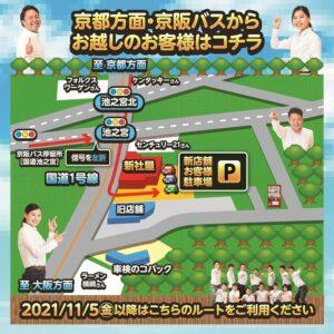 京都方面・京阪バスでのご来店ルート
