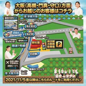 大阪方面でのご来店ルート
