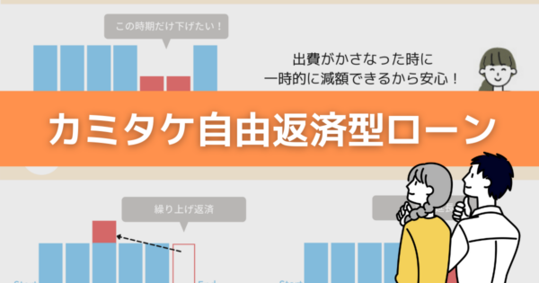 カミタケ自由返済型ローンとは?特徴や残価クレジットとの違い