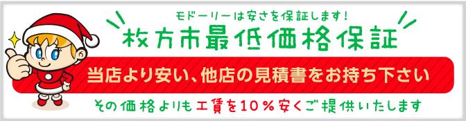 モドーリーは安さを保証します!枚方市最低価格保証 当店より安い、他店の見積書をお持ち下さい。その価格よりも10%安くご提供いたします!